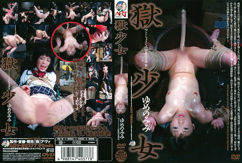 [ADV-R0377] 獄少女 アート(アヴァ) アートビデオ Torture デビュー作