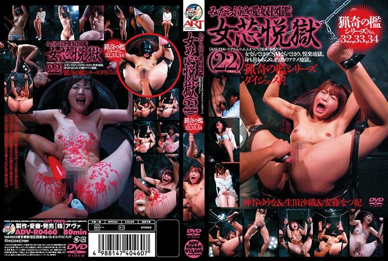 [ADV-R0460] 女芯悦獄 11猟奇の檻シリーズNo.... Torture その他SM Humiliation
