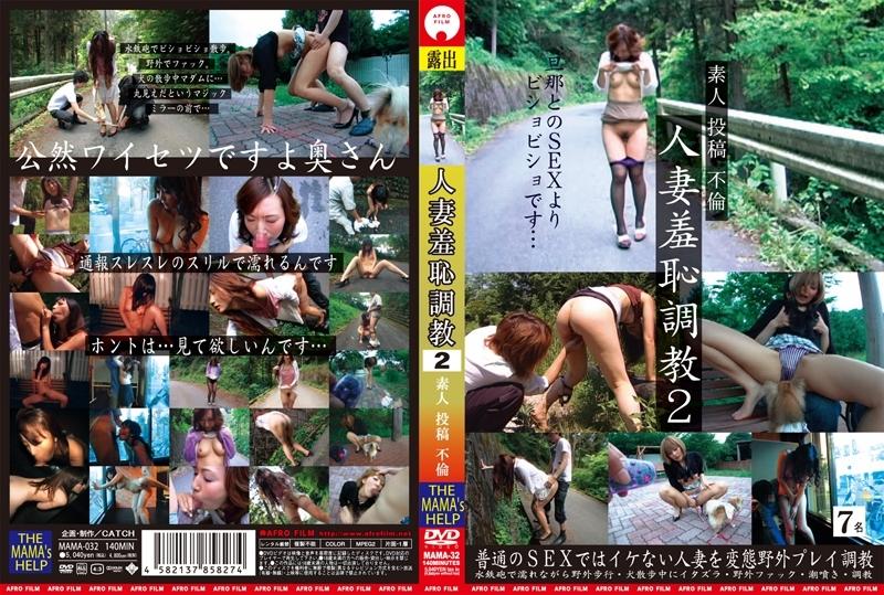 [MAMA-32] 人妻羞恥調教 2 Torture 2011/08/19
