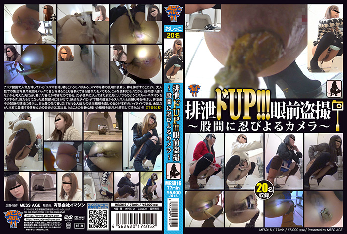[MES-016] 排泄ドUP!!!眼前盗撮 ~股間に忍びよるカメラ~ Voyeur 77分