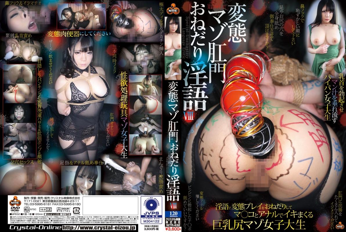 [NITR-432] 変態マゾ肛門おねだり淫語 8 Dirty 痴女 Slut 120分
