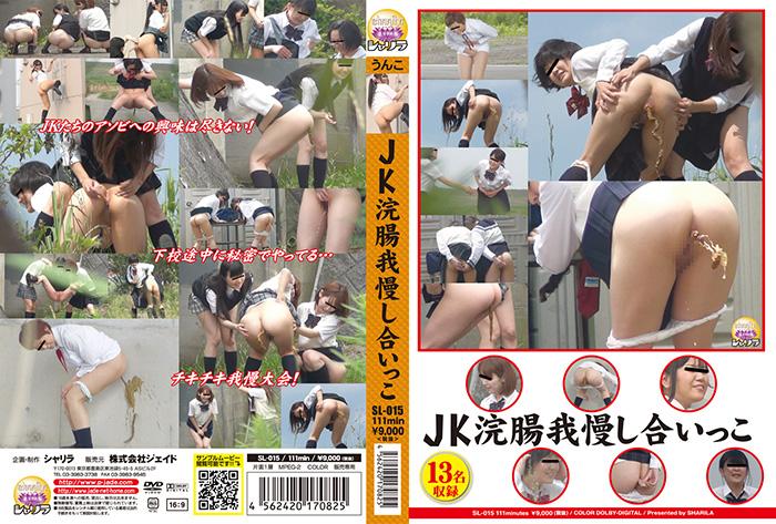 [SL-015] JK浣腸我慢し合いっこ 2014/07/13 スカトロ