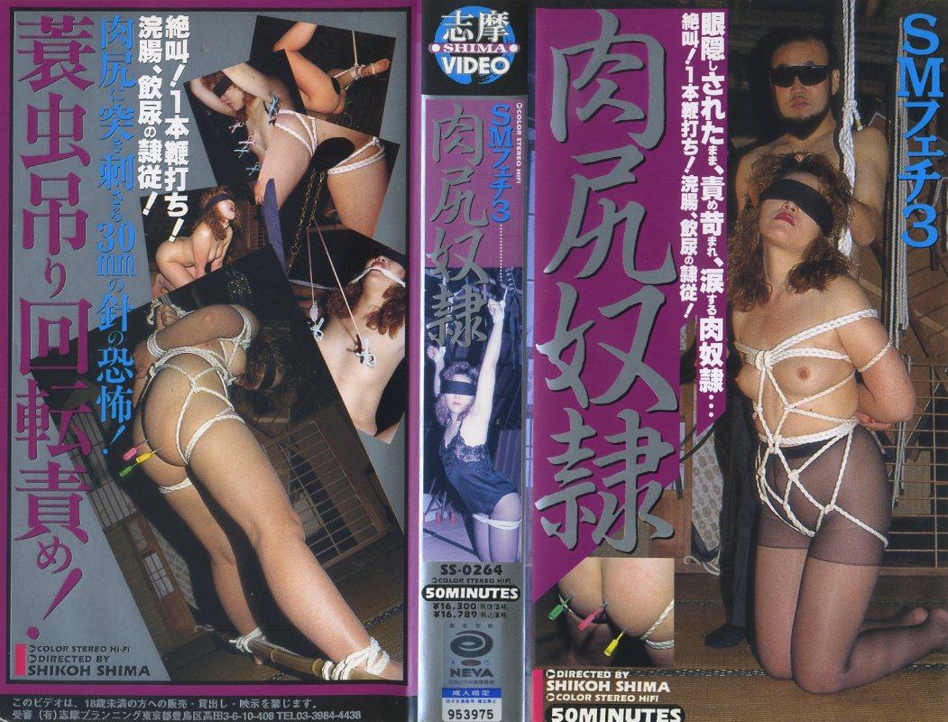 [SS-0264] SMフェチ 3 肉尻奴隷     調教 1995/11/08 Fetish スパンキング・鞭打ち Humiliation