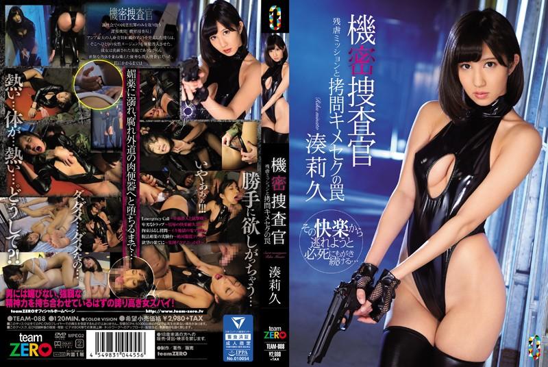 [TEAM-088] 機密捜査官 湊莉久 残虐ミッションと拷問キメセクの罠 Actress 催眠・ドラッグ