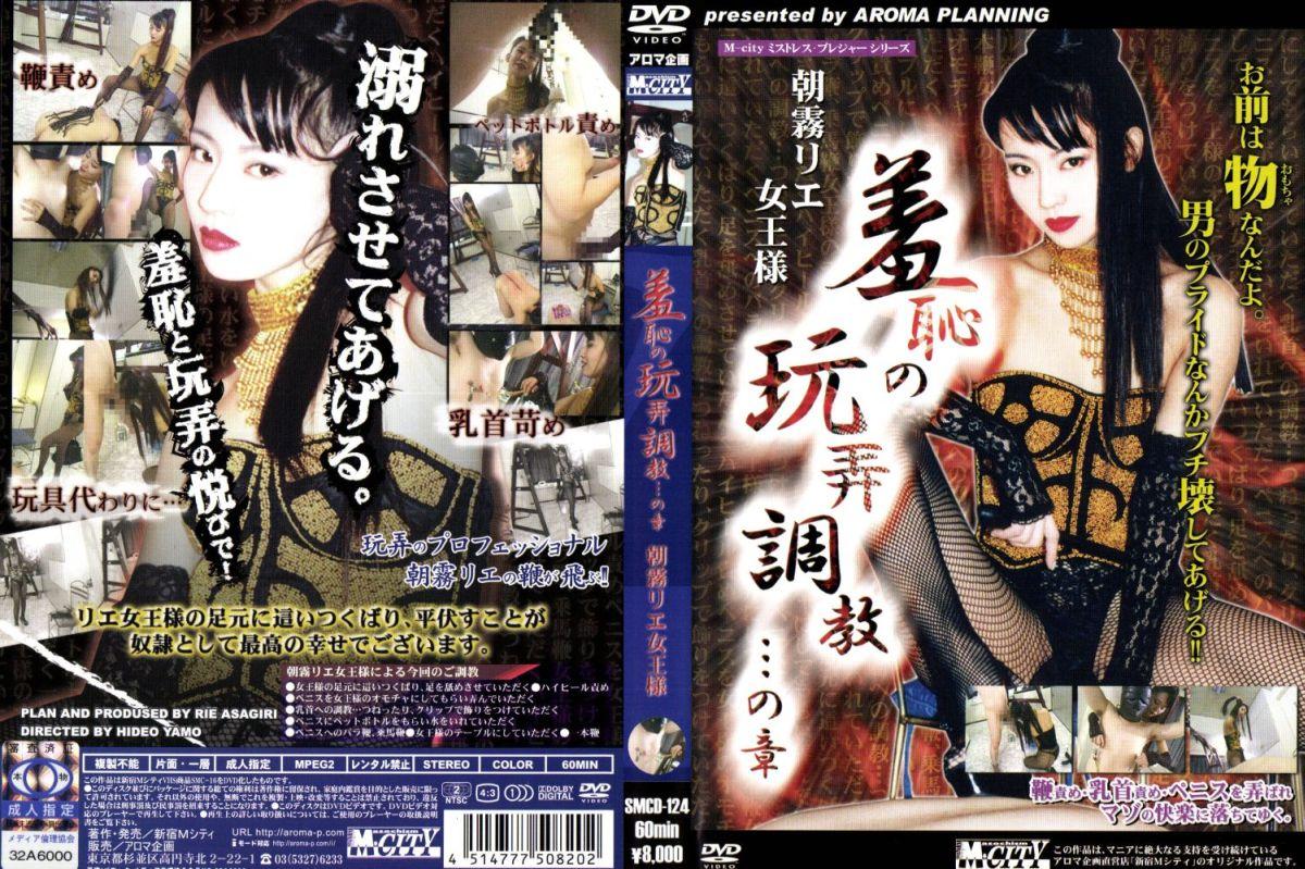 [SMCD-124] 羞恥の玩弄調教・・・の章 女王様 その他SM YAMO英雄 朝霧リエ