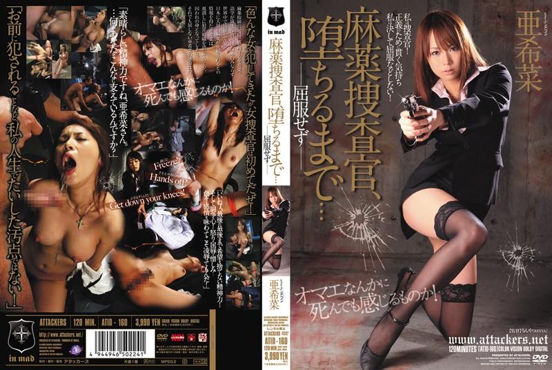 [ATID-160] 麻薬捜査官、堕ちるまで… 屈服せず 亜希菜 Actress 輪姦・辱め 女優