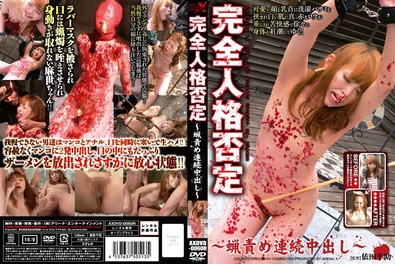 [AXDVD-0060R] 完全人格否定~蝋責め連続中出し~ Golden Showers 貧乳・微乳 Amateur SM Scat 映天アウトレット 依田平助 フェチ Tits-Tits 剃毛・パイパン(フェチ)