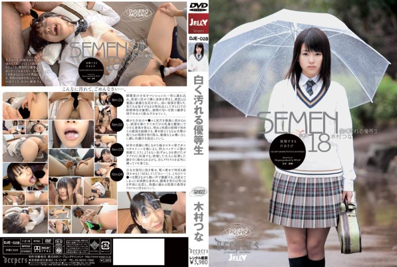 [DJE-028] 白く汚れる優等生 木村つな Semen JELLY ソックス 制服 小柄 水着 スレンダー 手コキ