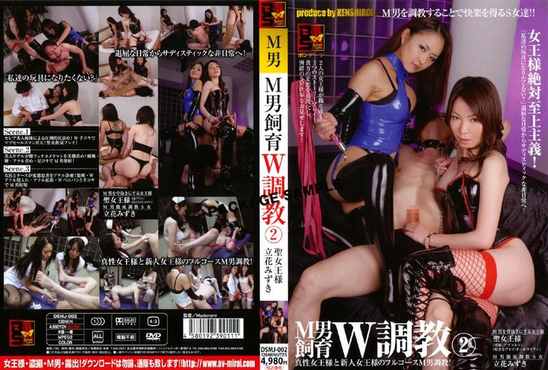 [DSMJ-002] M男飼育W調教 2 Orgy 未来フューチャー 2010/01/30 女王様・M男 痴女