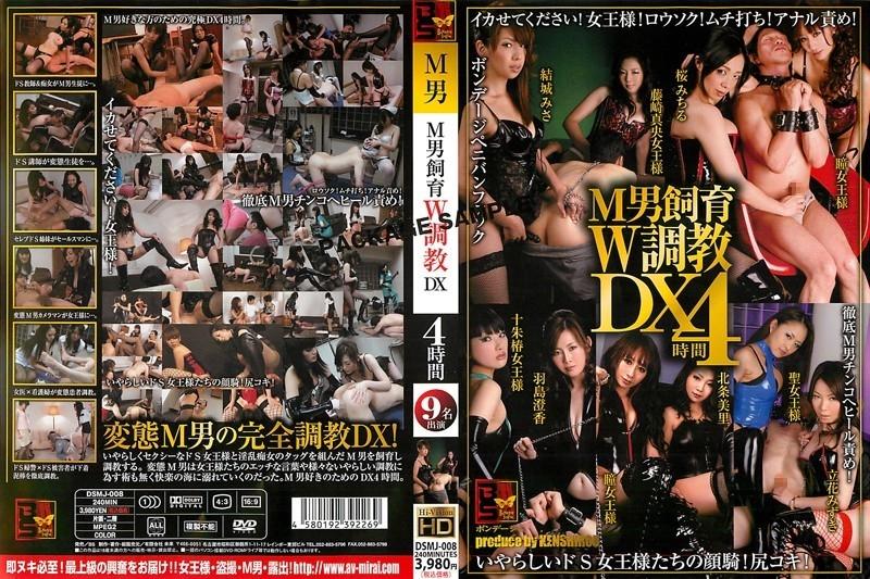 [DSMJ-008] M男飼育W調教DX 4時間 フェラ・手コキ 踏みつけ(M男) 240分 Facesitting 足コキ