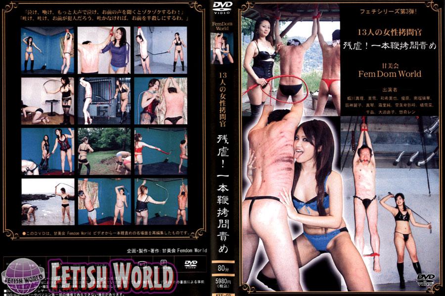 [KFF-03] ■買取不可商品■13人の女性拷問官 残虐!一本鞭拷問責め スパンキング・鞭打ち SM