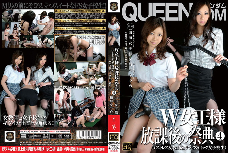 [QEDN-004] 0女王様 放課後の祭典 0 (ミストレス女教師&サディスティック女子校生) Deep Throating Female Teacher 未来フューチャー 110分