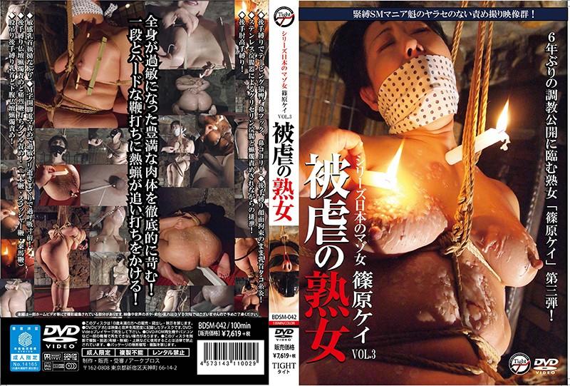 [BDSM-042] 篠原ケイ シリーズ日本のマゾ女 被虐の熟女 vol.3  Restraints TIGHT