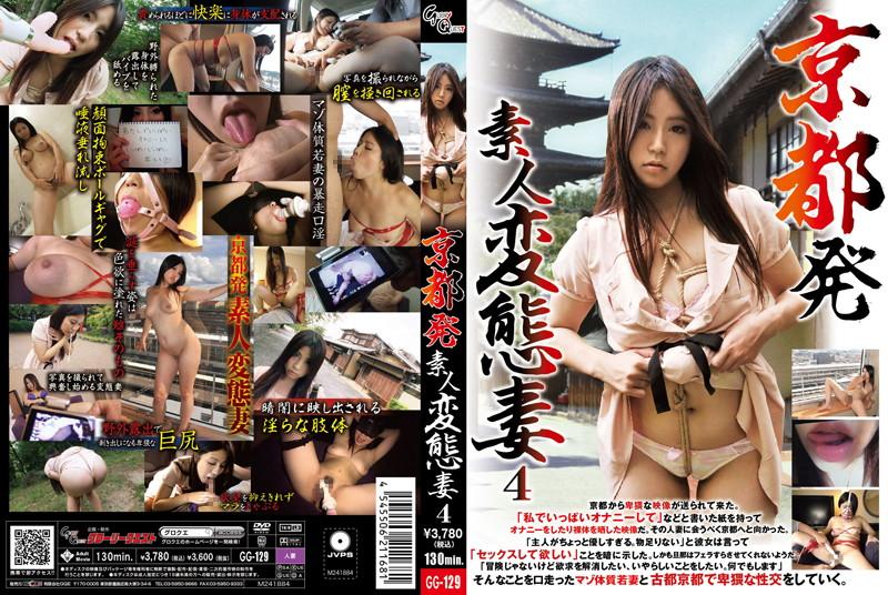 [GG-129] 由良真央 京都発素人変態妻4 熟女 Golden Showers 野外露出 Blow Mature