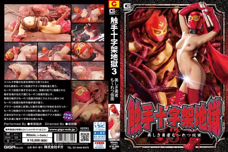 [GHKR-19] スーパーヒロインドミネーション地獄37 レイストーム 2019/03/08 Costume