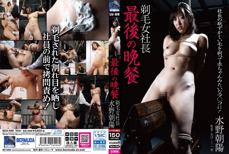 [BDA-088] 最後の晩餐 剃毛女社長 水野朝陽 Fetish 150分 Humiliation あばしり一家 Tickling