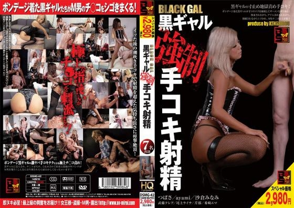 [DSMG-42] 黒ギャル強制手コキ射精 その他痴女 2013/03/15 Other Slut Amateur