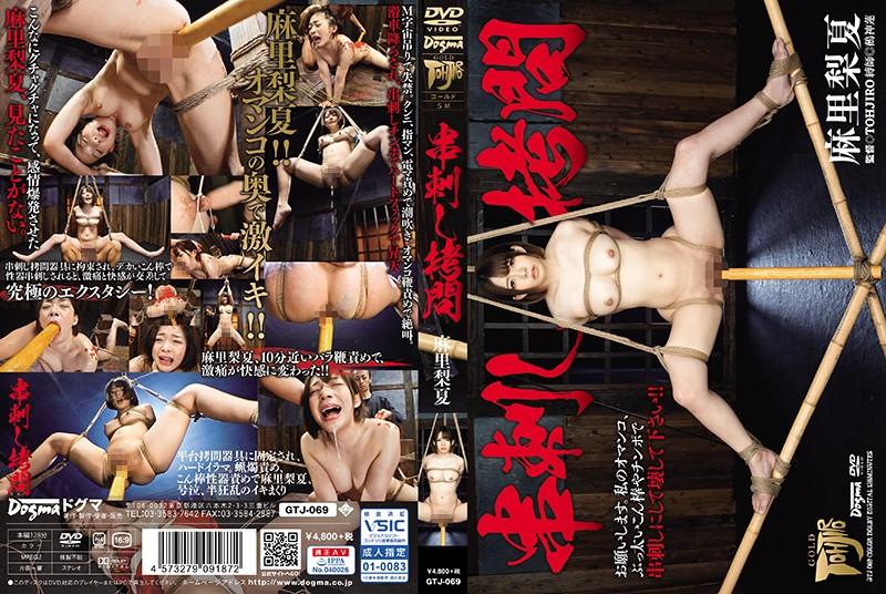 [GTJ-069] 串刺し拷問 TOHJIRO オススメ2 フェラ・手コキ