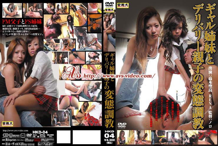 [HKD-04] ギャル姉妹とデリバリー親子の変態調教 Torture Cowgirl Dressing-Otokonoko 顔面騎乗 Facesitting