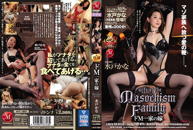 [JUY-823] ドM一家の嫁 Nao Masaki Mother-In-Law 真咲南朋