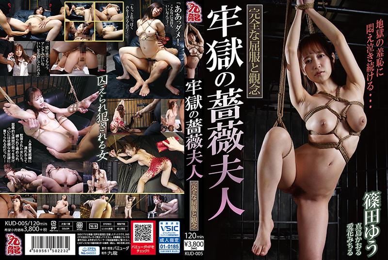 [KUD-005] 牢獄の薔薇夫人 完全な屈服と観念 Torture 辱め 調教