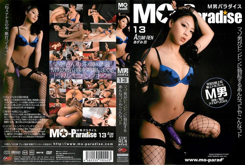 [MXPA-013] M男パラダイス 13 マゾ男がビンビンに勃起するあんなコトやこんなコト あずみ恋 放尿 MO PARADISE Amateur Golden Showers