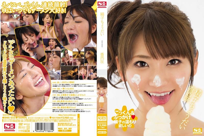 [SNIS-033] 精子ちょうだい 香西咲 フェラ・手コキ 芸能人 Entertainer