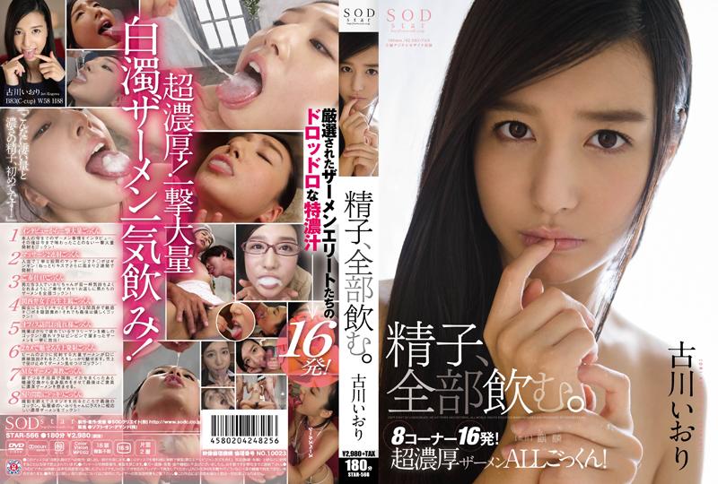 [STAR-566] 精子、全部飲む。 古川いおり SODSTAR Actress CR