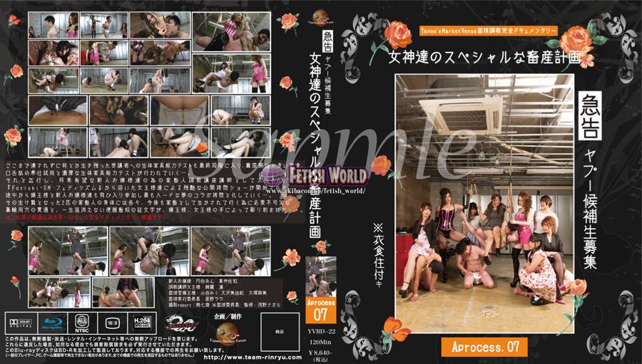 [YVBD-22] ■急告!!ヤプー候補生募集!!?衣食住付き~女神達のスペシャルな畜産計画 ... 120分 Scat Humiliation