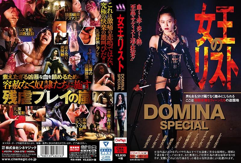 [CMA-076] DOMINA SPECIAL 女王のリスト シネマジック スパンキング・鞭打ち