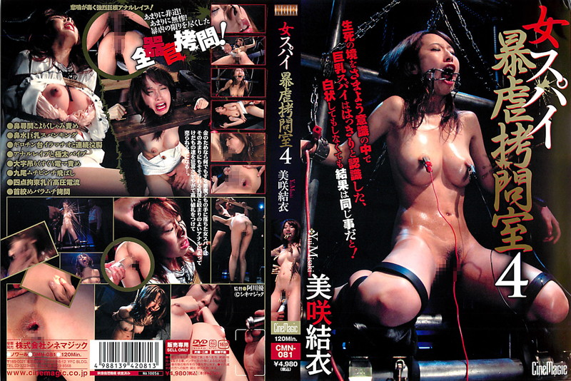 [CMN-081] 女スパイ暴虐拷問室  4 浣腸 120分 Enema SM シネマジック