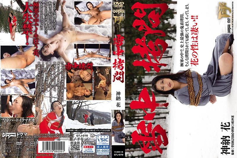 [GTJ-070] 雪中拷問 Torture Deep Throating 辱め フェラ・手コキ Fist