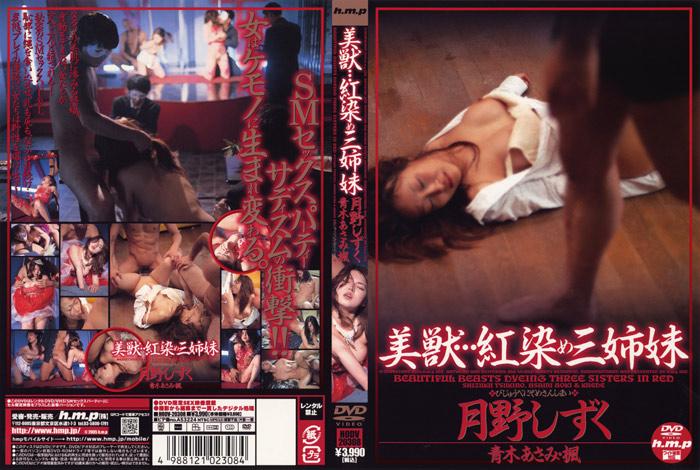 [HODV-20308] 美獣…紅染め三姉妹 Humiliation 110分