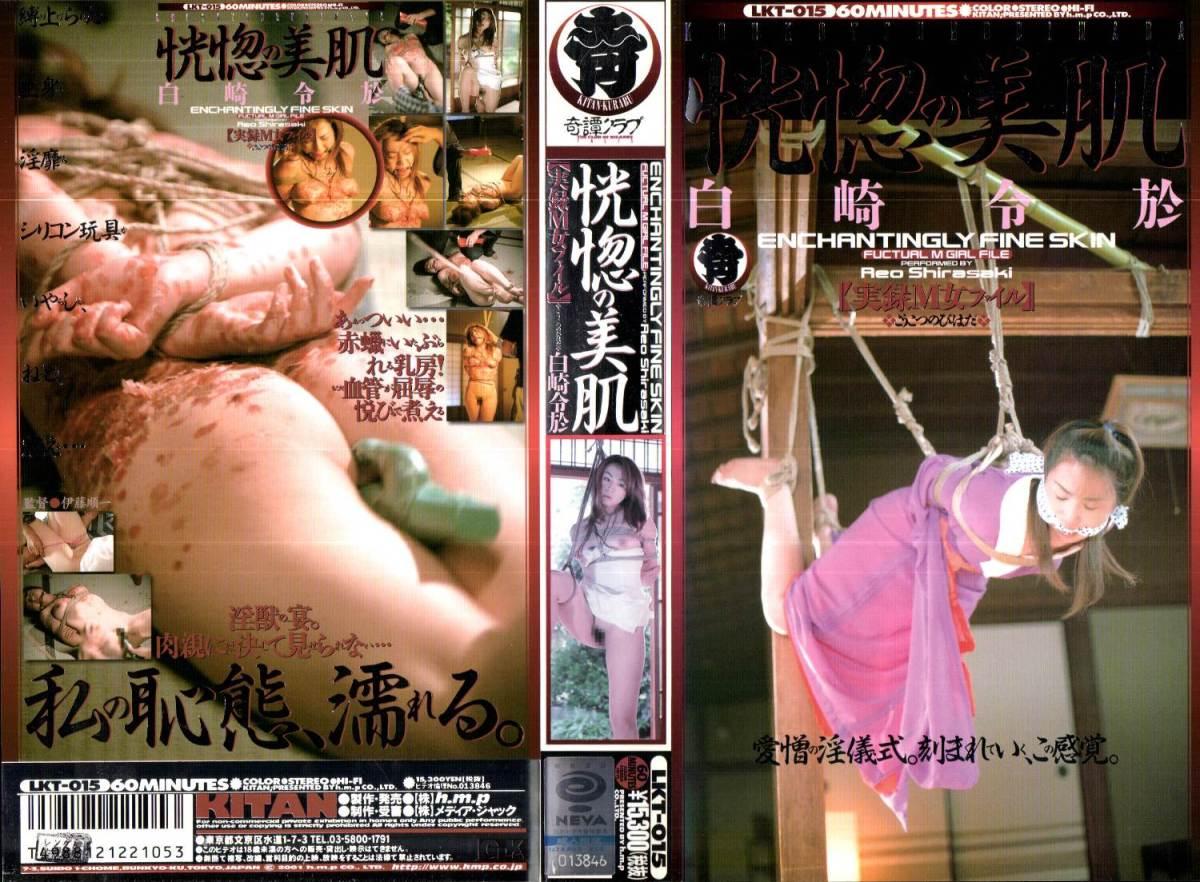 [LKT-015] 実録M女ファイル 恍惚の美肌 その他SM 2001/11/27