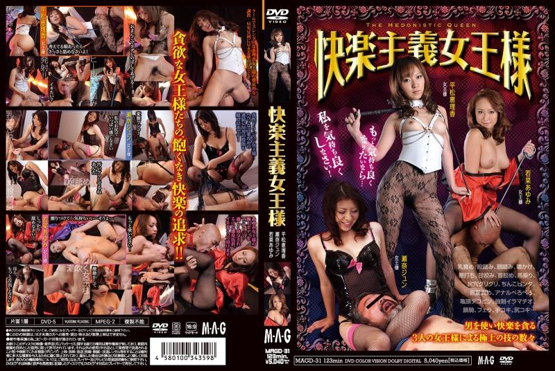 [MAGD-31] 快楽主義女王様 Torture 2011/03/18 M.A.G