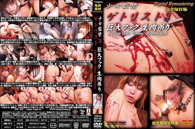 [DGT-03] 少女監禁 ゲトリスト 3 巨大フック生肉吊り  スカトロ スパンキング・鞭打ち 監禁・拘束
