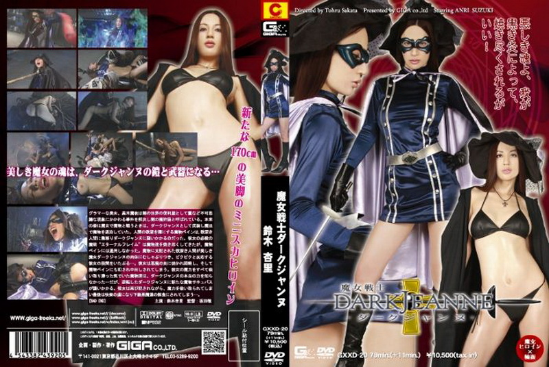 [GXXD-20] 鈴木杏里 魔女戦士ダークジャンヌ Humiliation  GIGA(ギガ)