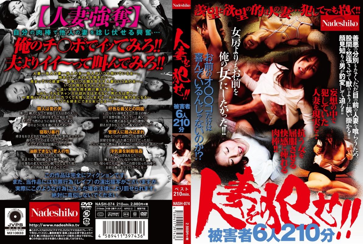[NASH-074] 人妻を犯せ オムニバス Rape