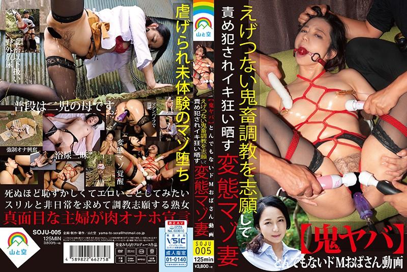 [SOJU-005] 鬼ヤバ とんでもないドMおばさん動画 えげつない鬼畜調教を志願して責め犯されイキ狂い晒す変態マゾ妻 Mature Tied 熟女 Ninomiya Keiko