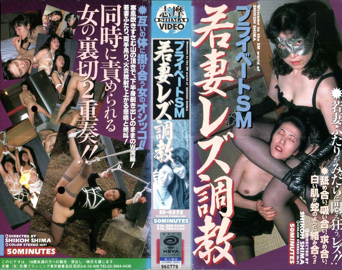 [SS-0272] プライベートSM 若妻レズ調教【VHS】 人妻・熟女 1996/03/06 浣腸 Wife