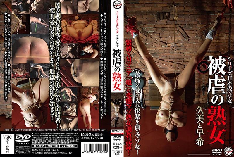 [BDSM-032] シリーズ 日本のマゾ女 被虐の熟女 久美と早希 Humiliation 大洋図書 人妻・熟女