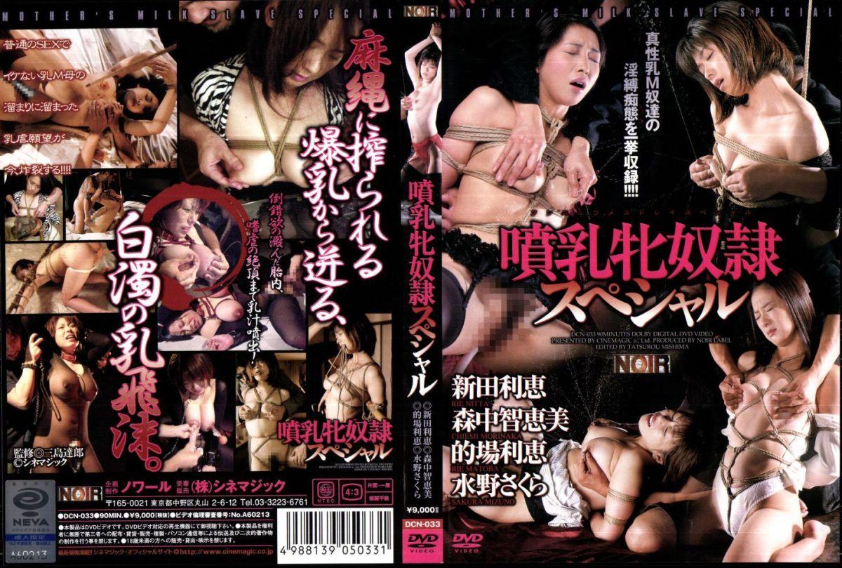 [DCN-033] 噴乳牝奴隷スペシャル シネマジック 2006/03/31 SM Aunt