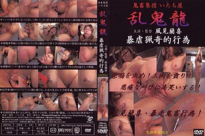 [DRK-07] 乱鬼龍 7 暴虐猟奇的行為 Anal 2006/09/01 アナル