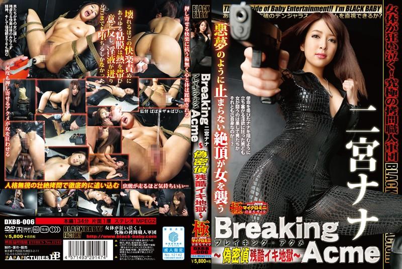 [DXBB-006] BreakingAcme ~偽密偵残酷イキ地獄~ 二宮ナナ 監禁・拘束 Rape
