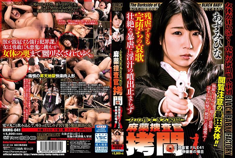 [DXMG-041] 麻薬捜査官拷問 ~ 女 の 惨 す ぎ る 瞬 間 ... 135分 ベイビーエンターテイメント