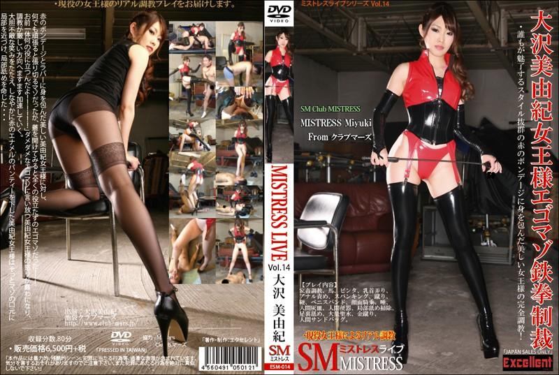 [ESM-014] MISTRESS LIVE vol.14 大沢美由紀女王様エゴマゾ鉄拳制裁... Slut ボンデージ Bondage