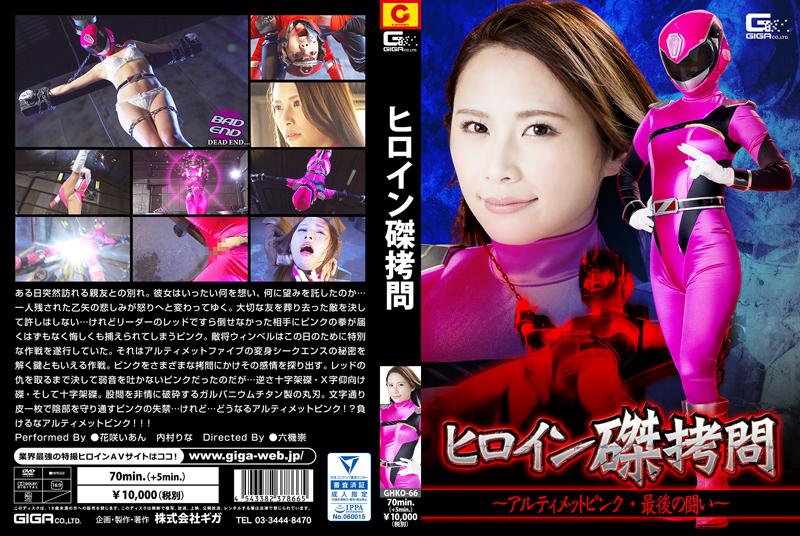 [GHKO-66] ヒロイン磔拷問 ~アルティメットピンク・最後の闘い~ 六機崇 2017/04/28