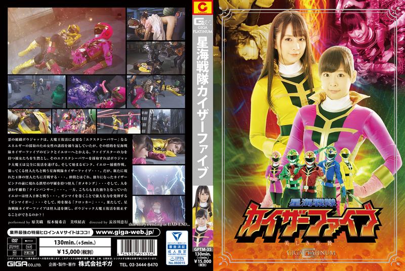 [GPTM-35] 星海戦隊カイザーファイブ 美しき生贄 135分 戦隊・アニメ・ゲーム