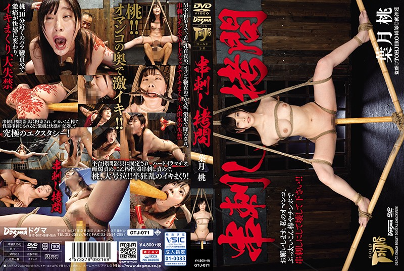 [GTJ-071] 串刺し拷問 SM ドグマ