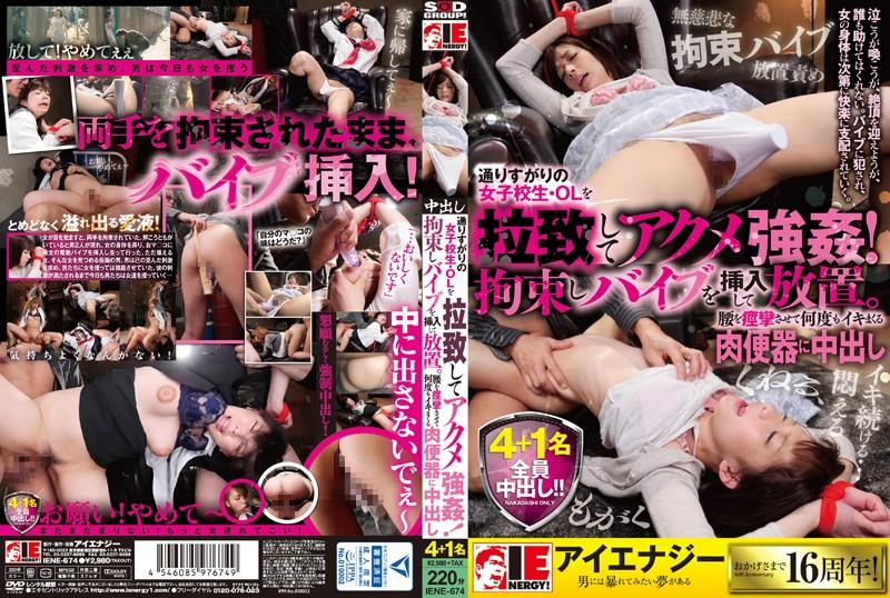 [IENE-674] 通りすがりの女子校生・OLを拉致してアクメ強姦!拘束しバイブを挿入して放置。腰を痙攣させて何度もイキまくる肉便器に中出し 凌辱 アイエナジー Cum Rape